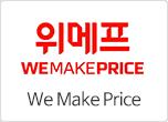 wemakeprice